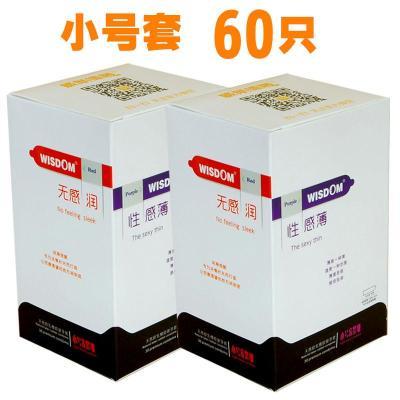 【买一送一】威斯德曼小号套60只紧绷套49mm超薄安全套3合1避孕套