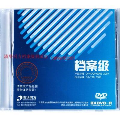 清华同方档案级DVD-R光盘 档案DVD 刻录光盘 空白刻录盘 单片盒装