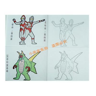 幼儿童奥特曼简笔画涂色本铠甲勇士填色书图画本学画画书蒙纸描画