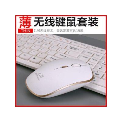 【送接收器+可充电+超长待机】无线键盘鼠标套装电脑游戏台式笔记