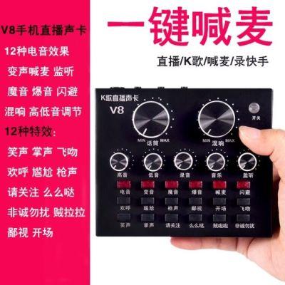 手机直播声卡套装V8麦克风YY主播网红K歌录音电音喊麦设备通用