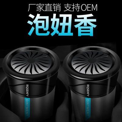 新款上市汽车香水车载香水杯架摆件创意男女车用固体香膏除异味