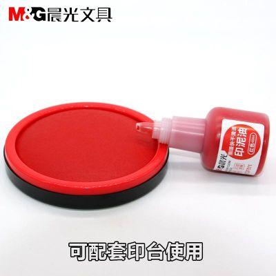 2瓶装晨光快干清洁印油印泥油印章油原子印油印章墨水大40ML红色
