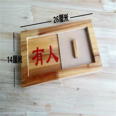 有人无人卫生间木质挂牌厕所创意个性指示门吊牌