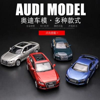 1:32奥迪R8男孩玩具车模A8A6L汽车模型摆件仿真合金玩具车奥迪车