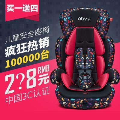 儿童安全座椅汽车用9个月-12周岁小孩宝宝婴儿小轿车便携式坐椅