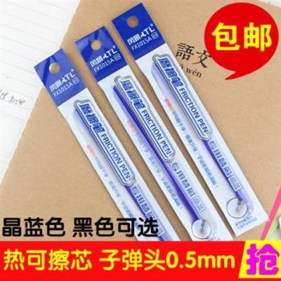 20支包邮风景摩擦笔芯FX1015A磨易擦芯摩磨擦芯子弹头晶蓝色0.5