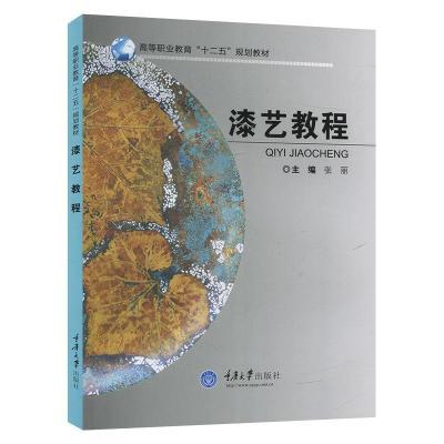 全新正版 漆艺教程 张丽 漆艺教程书 重庆大学出版社 工艺美术书