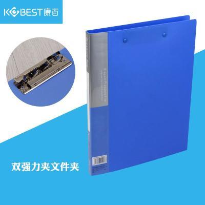 KOBEST办公用品A4商务资料夹双强力夹长押夹文件夹双夹档案夹塑料
