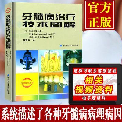牙髓病治疗技术 图解 牙体疼痛龋病临床操作技术 口腔医学书籍