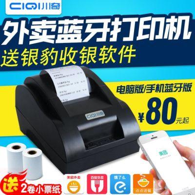蓝牙小型票机接单热敏打印机外卖小票自动机全小票销超市收银厨房