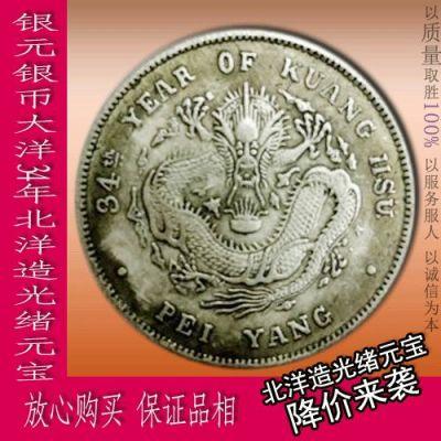 纯银古钱银元银币袁大头大洋34年北洋造光绪元宝七钱二分真银